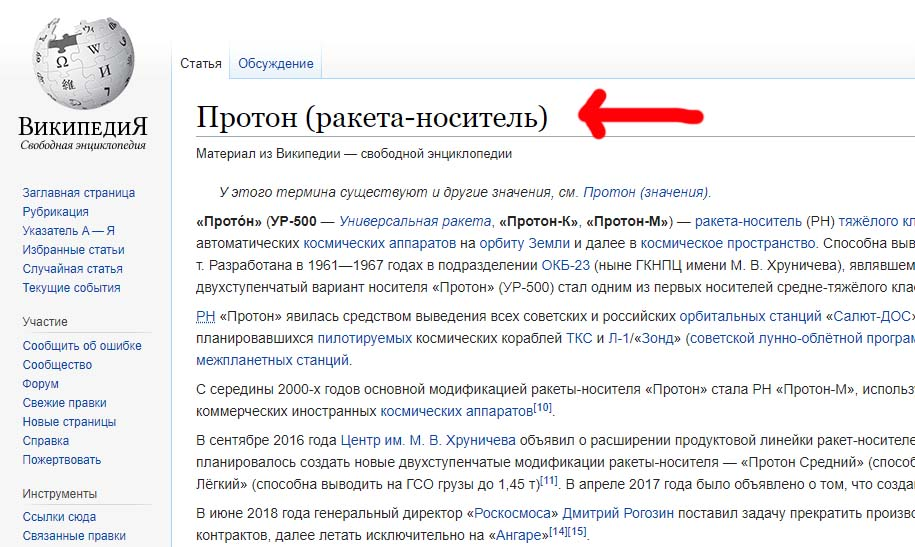Proton rocket in Russian language