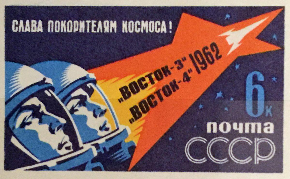 Postage Stamp Vostok 3 & 4